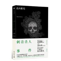 【正版现货】刺青事件 (日)高木彬光 9787513305563 新星出版社