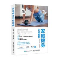【正版直发】家庭健身训练图解 杨斌 刘振龙 李明 9787115513137 人民邮电出版社
