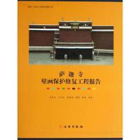 【全新正版】萨迦寺壁画保护修复工程报告 段修业 9787501036851 文物出版社