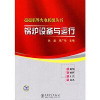 【新书店正版】锅炉设备与运行张磊,李广华中国电力出版社9787508358017