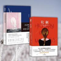 【全新直发】软刺+房思琪的初恋乐园 北京联合出版公司 等