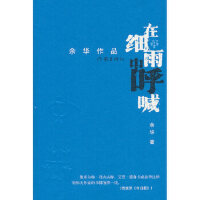 在细雨中呼喊(2版4次)余华作家出版社9787506356244