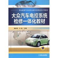 大众汽车电控系统检修一体化教材 蒋家旺,方俊 9787111399155 机械工业出版社