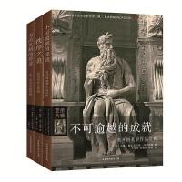 文艺复兴三杰作品赏析(全三册)