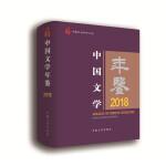 中��文�W年�b2018