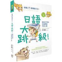 【预售】正版 搞懂17���P�I文法,日�Z大跳�!15 如何