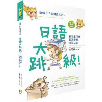 【预售】正版 搞懂17個關鍵文法,日語大跳級!15 如何 正规进口台版书籍,付款后5-8周到货发出!