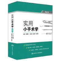 实用小手术学(第4版/配增值)