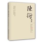 福建教育出版社 陈衍读本 书号:9787533476700赠品随机发送