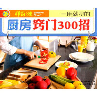 【新书店正版】一用就灵的厨房窍门300招《鲜百味》编委会9787538583656北方妇女儿童出版社