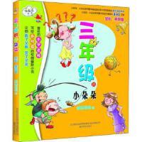 【全新直发】三年级的小朵朵 全彩・美绘版 春风文艺出版社