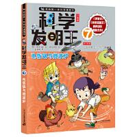 科学发明王升级版7 电饭锅与微波炉 我的第一本科学漫画书