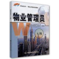 物业管理员(五级)――1+X职业技术・职业资格培训教材