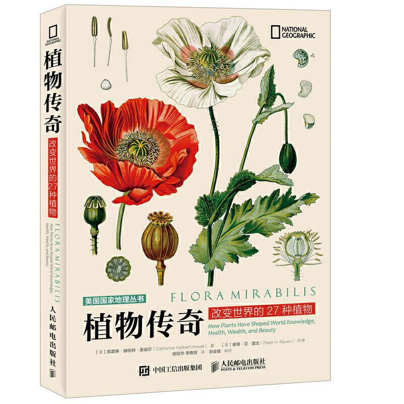 植物传奇 改变世界的27种植物 植物书 植物图谱 美国国家地理丛书 植物百科 彩色图鉴 珍贵植物绘画 植物探险故事 青少年科普博物植物图书 畅销书籍