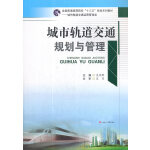 城市轨道交通规划与管理