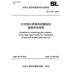 大中型水库移民后期扶持监测评估导则  SL/T 779-2019 (中华人民共和国水利行业标准)