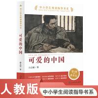 可爱的中国中小学生阅读指导书系小学