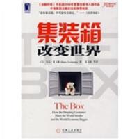 集装箱改变世界 【正版图书,品质保证】