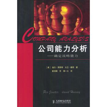 公司能力分析:确定战略能力*9787115120168 [美]珀尔·简斯特,大卫·赫西,冀书鹏 全新正版图书
