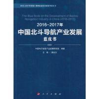 2016-2017年中国北斗导航产业发展蓝皮书 中国电子信息产业发展研究院 人民出版社 9787010180380