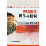 【新书店正版】玻璃熔化操作与控制张丽霞化学工业出版社9787122145383