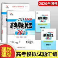 高考模拟试题优选30套理科数学+理科综合全2册腾远教育2020高考全国卷一二三卷高考总复习高三复习预测卷专项测试模拟卷