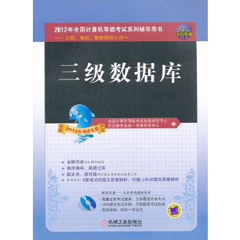 三级数据库(2012年考试专用)/全国计算机等级考试辅导用书(含CD光盘1张)