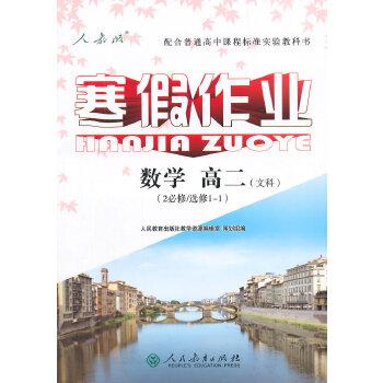 寒假作业 数学 高二(文科)(2必修 选修1-1)
