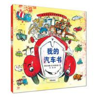 我的汽车书这是一本有趣的汽车认知书适合旅行中阅读的亲子读本耕林童书馆出品/ 好好玩汽车书