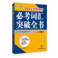 H_2014考研英语 必考词汇突破全书 9787511907561 中国时代经济出版社出版发行处 何凯文