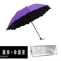 三折叠黑胶太阳伞遮阳防晒防紫外线全身雨伞女士个性创意潮流雨衣 紫红 全身雨伞
