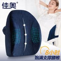 佳奥腰枕座椅靠垫办公室记忆棉腰靠椅子护腰靠枕孕妇汽车靠背腰垫