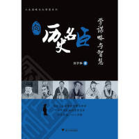 向历史名臣学谋略与智慧 刘子仲 浙江大学出版社
