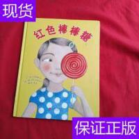 [二手旧书9成新]红色棒棒糖 /[加拿大]卢克萨娜・汗 北京联合出版