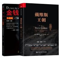 【全2册】戴维斯王朝+金钱游戏 一个投机者的告白(珍藏版) 华尔街投资之旅证券交易心理学金融投资理财书股票投资诀窍股票