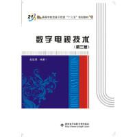 【正版新书直发】数字电视技术(第三版)赵坚勇西安电子科技大学出版社9787560637143
