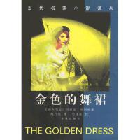 金色的舞裙-当代名家小说译丛【正版图书,达额立减】