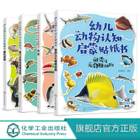 幼儿动物认知启蒙贴纸书鱼类及无脊椎动物 鸟类 爬行动物和两栖动物 哺乳动物 4册 儿童趣味动物科普贴纸图书世界动物大百科