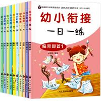 包邮幼小衔接一日一练全套10册幼儿园学前卷子大班升一年级幼小链接教材试卷幼儿用书1到10/20以内的加减法分解组合汉字拼