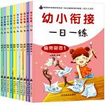 包邮幼小衔接一日一练全套10册幼儿园学前卷子大班升一年级幼小链接教材试卷幼儿用书1到10/20以内的加减法分解组合汉字
