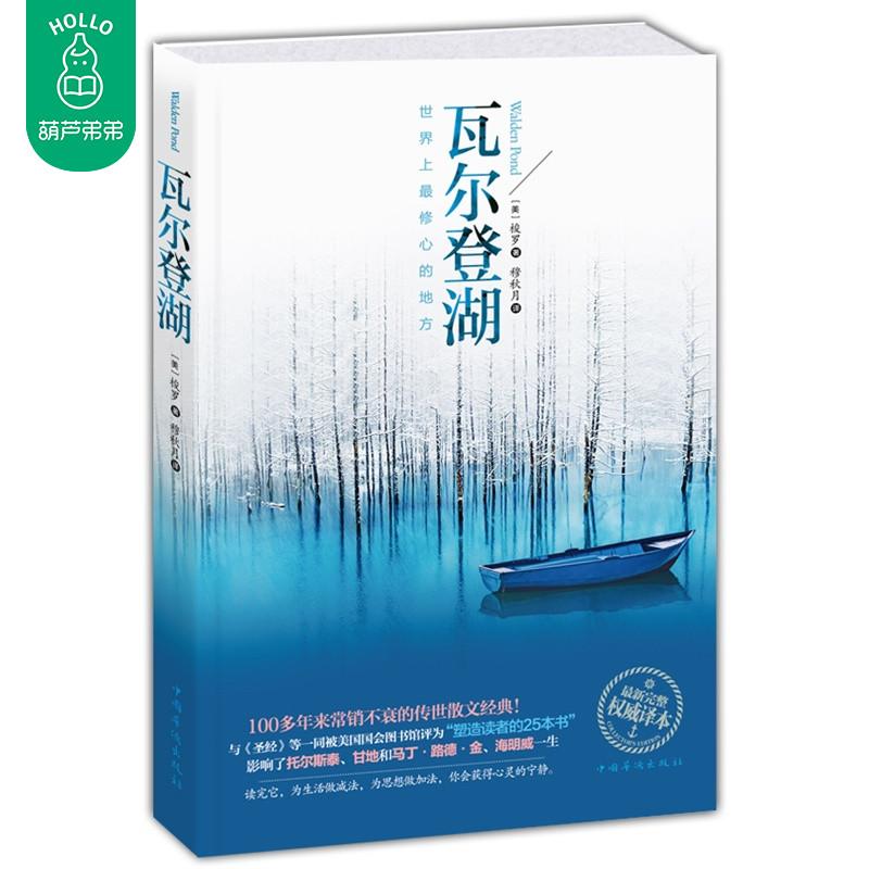 正版 瓦尔登湖(完整珍藏译本)受美国读者推崇 诗人海子用生命推荐 百年传世经典 媲美书瓦尔登湖(修订版)