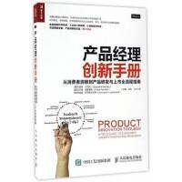 正版 产品经理创新手册(从消费者洞察到产品研发与上市全流程指南) 产品研发创新创意书籍 消费者研究指导书 产品经理参考
