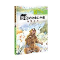 西顿动物小说全集・灰熊卡普