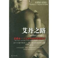 【二手书9成新】艾丹之路:爱美:一个父亲和他的残疾孩子(美)萨姆・克兰 ,李建华9787506018562东方出版社