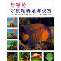 热带鱼水族箱养殖与观赏 约翰?道斯
