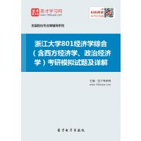 2019年浙江大学801经济学综合(含西方经济学、政治经济学)考研模拟试题及详解