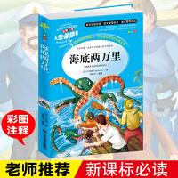 海底两万里 小学生正版彩图无障碍阅读7-8-9-10-12岁青少年版儿童文学书籍初中原著青少名著三年