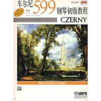 车尼尔钢琴初级教程:作品599(附光盘) 9787807510345 上海音乐出版社