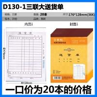 销货清单送(销)单二联/三联大号送货单无碳复写单据