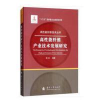 高性能纤维产业技术发展研究